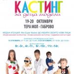 Plakat_Габрово